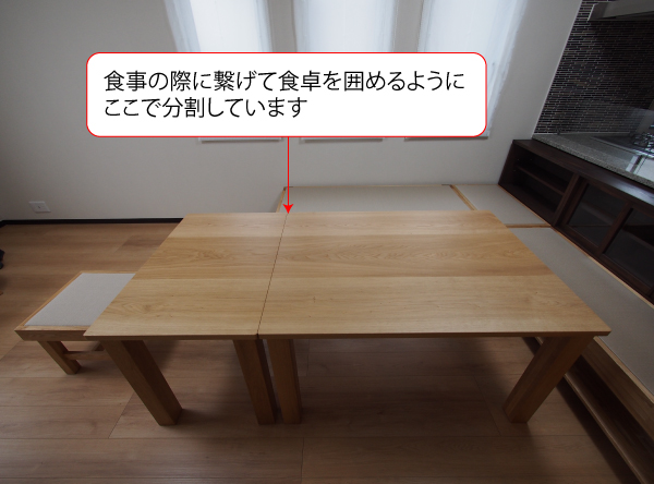 分割 ダイニングテーブル