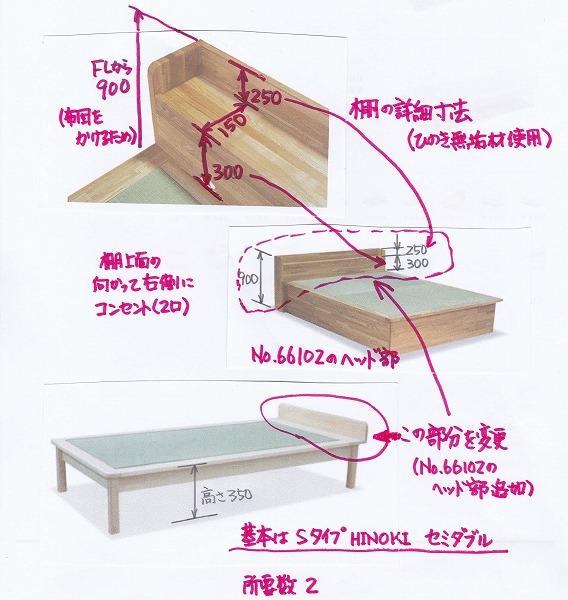 畳ベッド イメージ