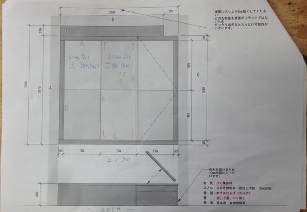 ユニット畳 製作 図面