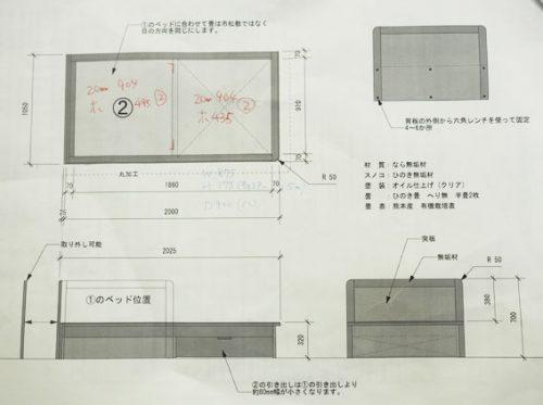 畳ベッド オーダー 図面