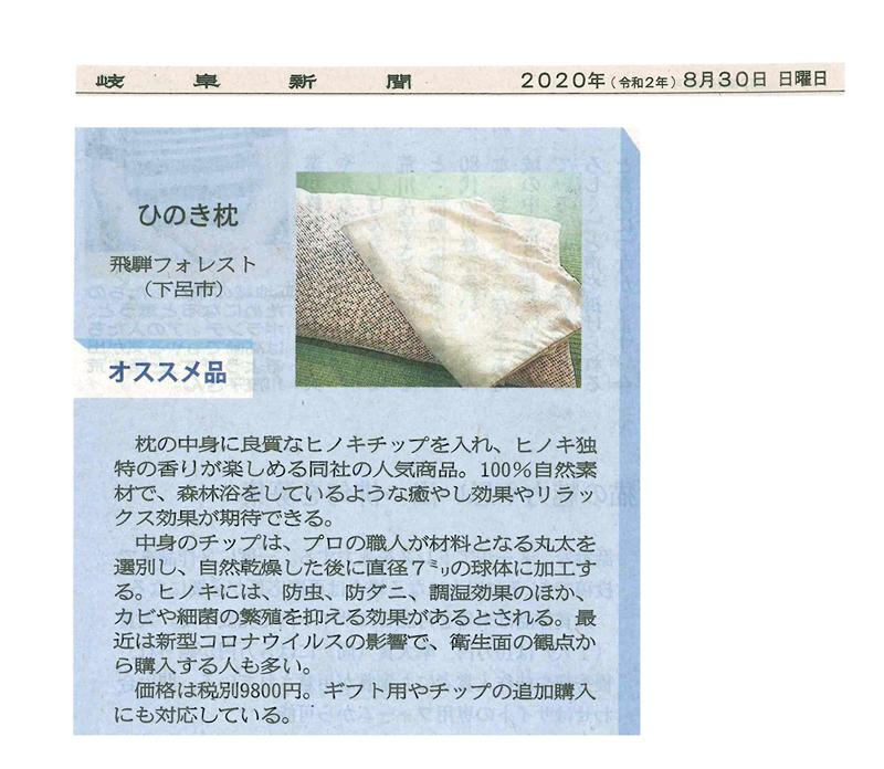 ひのき枕 新聞掲載