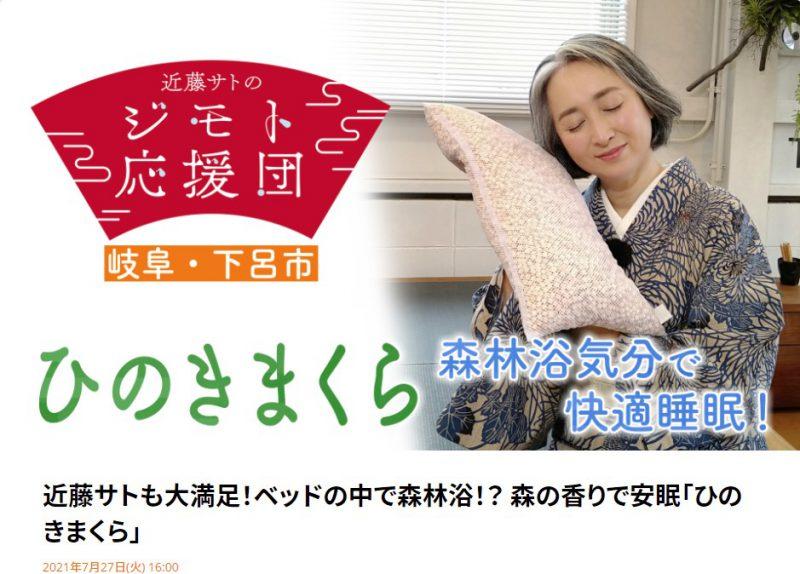 ひのき枕 CBCテレビ チャント