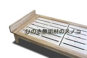 飛騨のヒノキ材を使用した畳ベッド