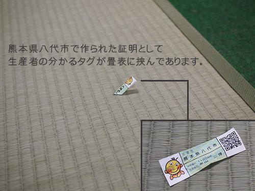 熊本県いぐさ・畳表活性化連絡協議会 認定タグ