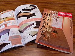 「和」の小住宅の畳ベッドの紹介記事