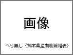 熊本県八代市産有機栽培表