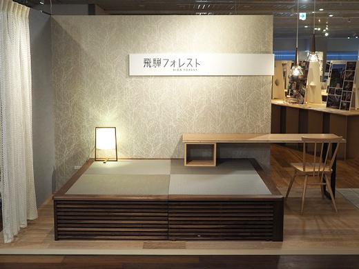 飛騨フォレスト 小上がり 展示 東京