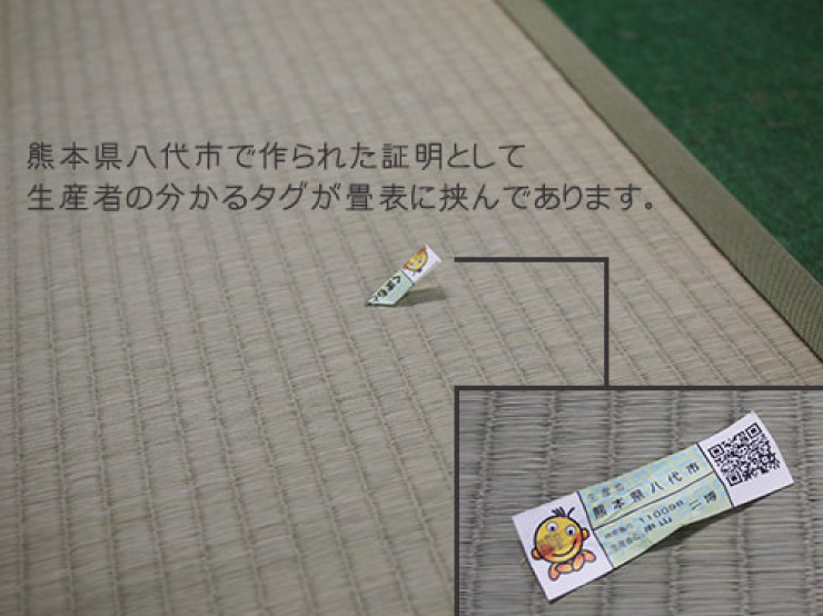 熊本県八代市で作られた証明として、生産者の分かるタグが畳表に挟んであります。