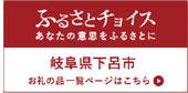 岐阜県下呂市 小上がり 畳ベッド ふるさと納税