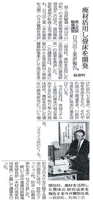 1994年12月22日 岐阜新聞 「廃材を活用し畳床を開発」 掲載記事