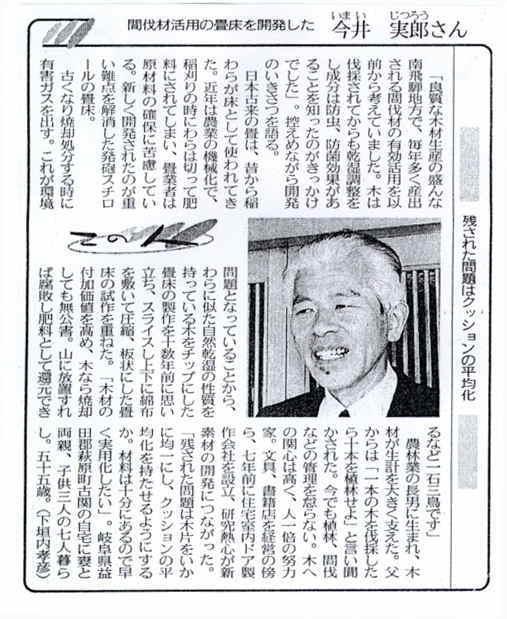 1995年2月16日 中日新聞 「この人」 掲載記事