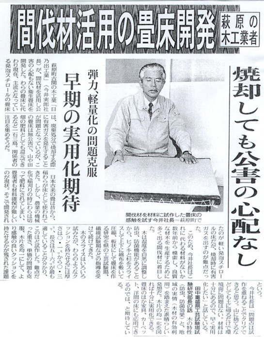 1995年1月16日 中日新聞 「間伐材活用の畳床開発」 掲載記事