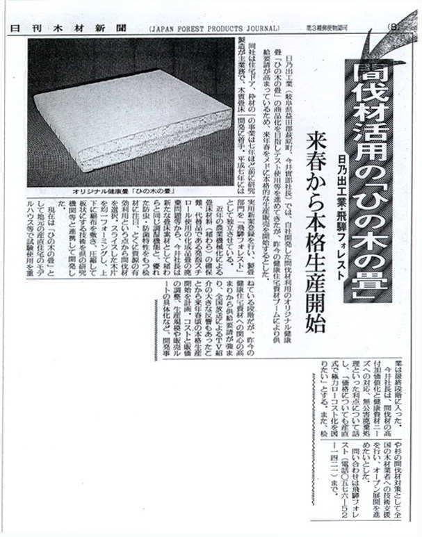 1997年10月21日 日刊木材新聞 「間伐材活用のひの木畳」 掲載記事