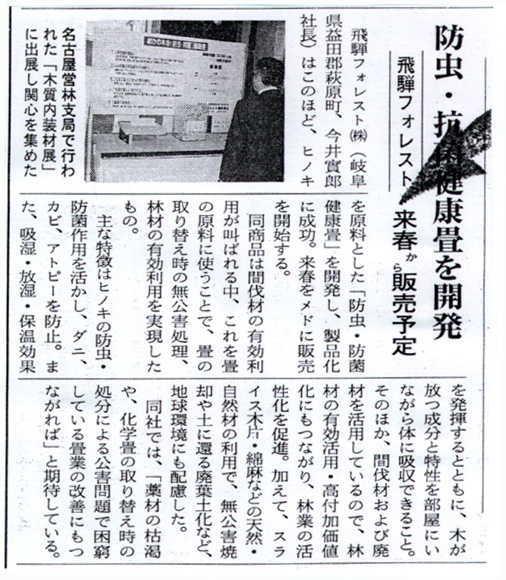 1997年11月10日 林経新聞 「防虫・抗菌健康畳を開発」 掲載記事