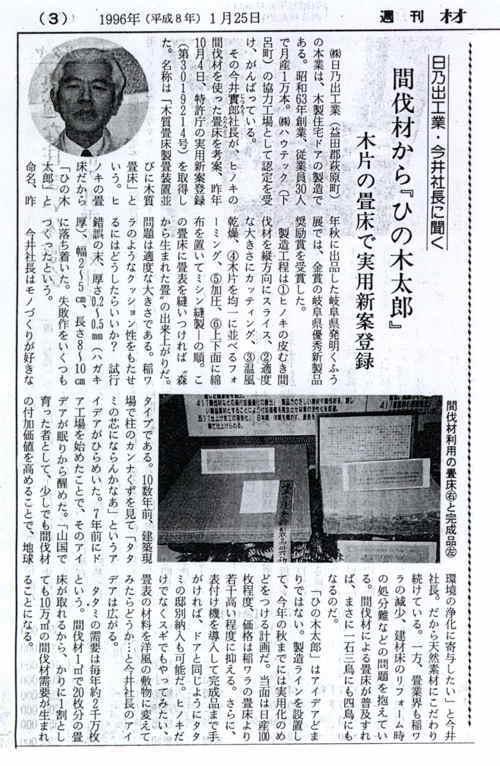 1998年1月25日 週間材通 「間伐材からひの木太郎」 掲載記事
