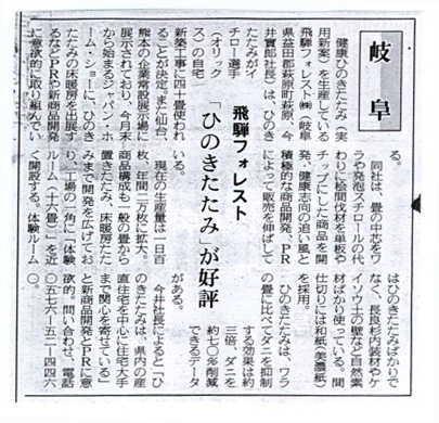 1999年9月24日 林材新聞 「飛騨フォレスト ひのきたたみが好評」 掲載記事