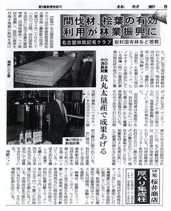 1999年11月2日 林材新聞 「間伐材、桧葉の有効利用が林業振興に」 掲載記事