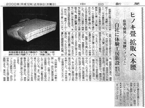 2000年2月9日 中日新聞「ヒノキ畳 拡販へ本腰」 掲載記事