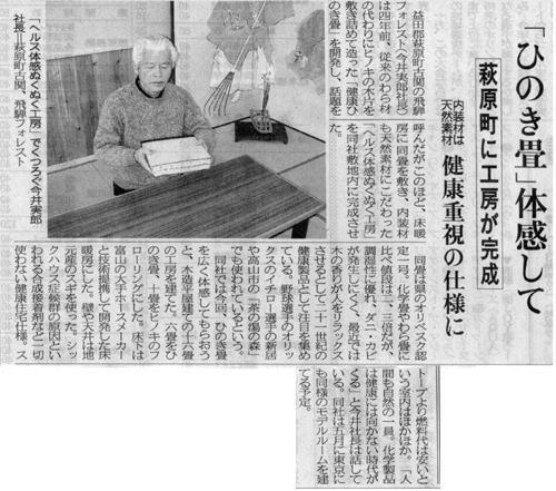 2000年2月16日 岐阜新聞 「ひのき畳 体感して」 掲載記事