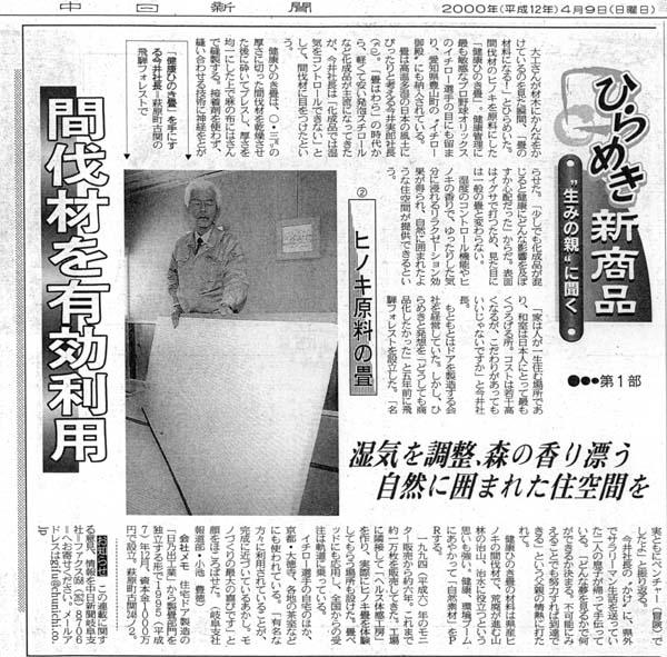 2000年4月9日 中日新聞 「ひらめき新商品」 掲載記事