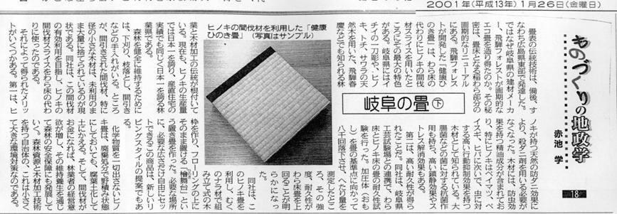 2001年1月26日 中日新聞 夕刊 「ものづくり地政学」 掲載記事