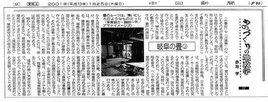 2001年1月25日 中日新聞 夕刊 「ものづくり地政学」 掲載記事