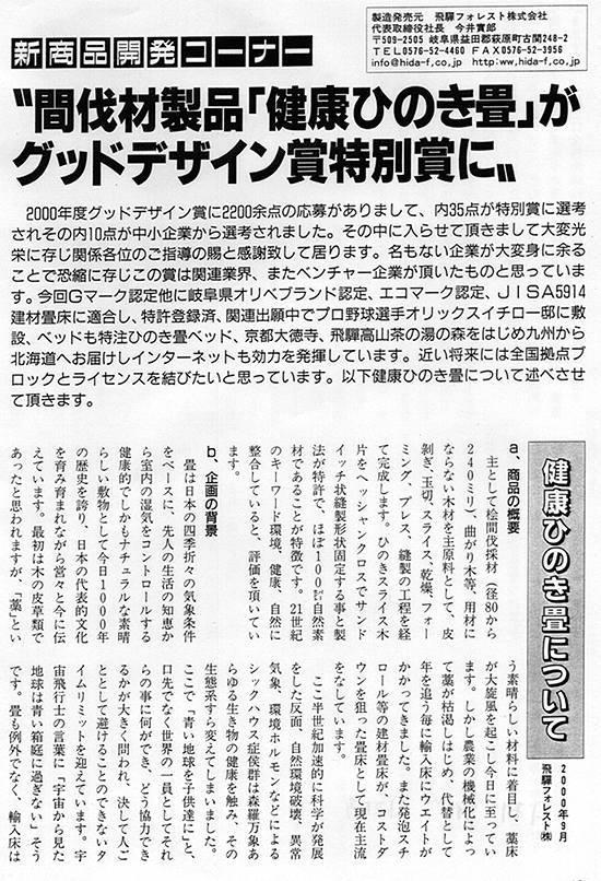2000年12月号 月刊ワイド 掲載記事