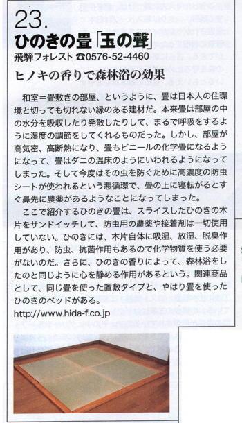 2000年8月号 ソトコト 掲載記事