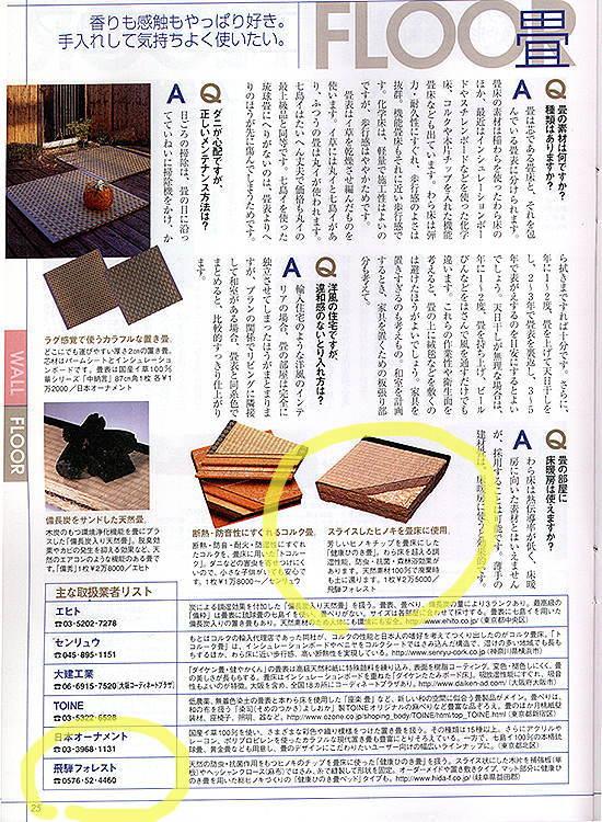 2001年2月号 プラスリビング(内装材ハンドブック) 掲載記事