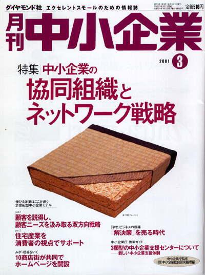2001年3月号 月刊 「中小企業」 掲載記事