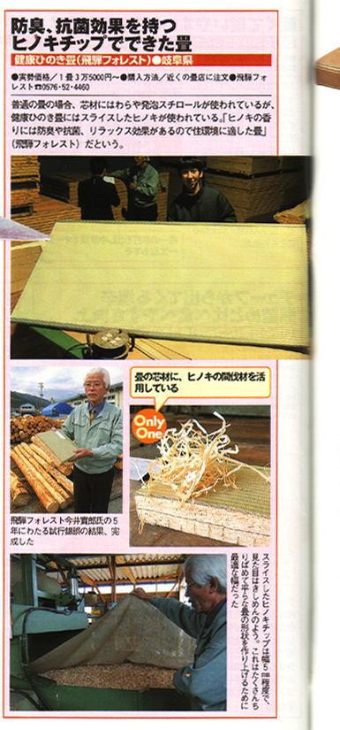 2003年3月号 月刊 「日経トレンディ」 掲載記事