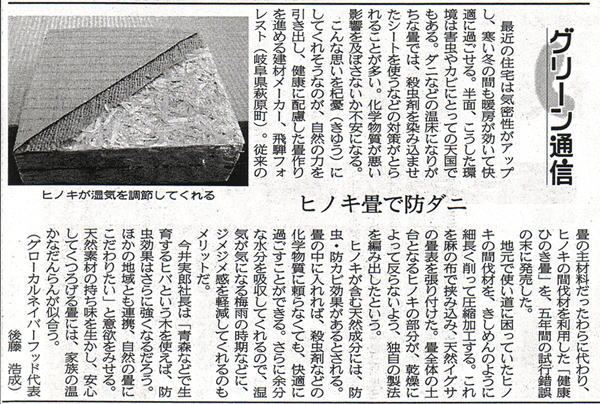 2003年2月22日 日本経済新聞 「グリーン通信」 掲載記事