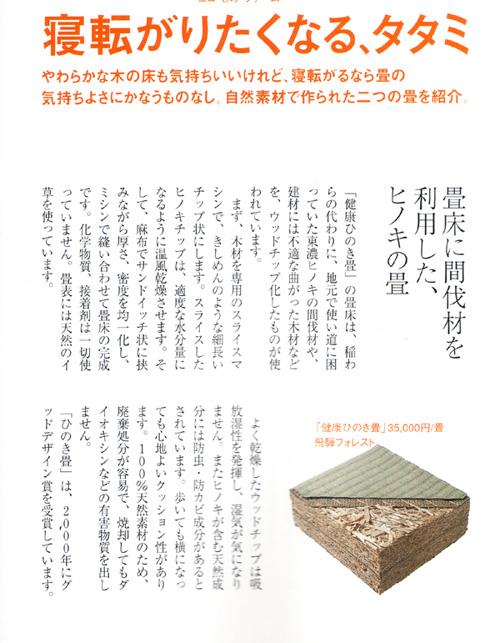 2003年10月1日 「住む」 秋号 掲載記事
