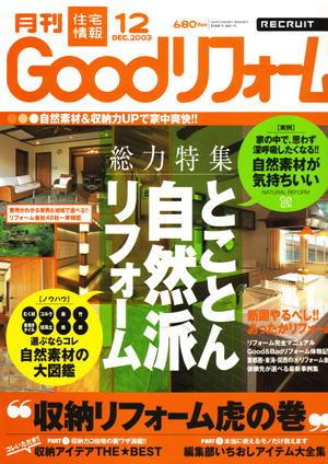 2003年12月1日 リクルート「Goodリフォーム」 12月号 掲載記事