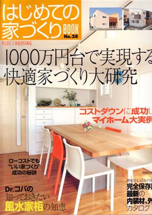 2004年5月 はじめての家づくりBOOK No.28 掲載記事