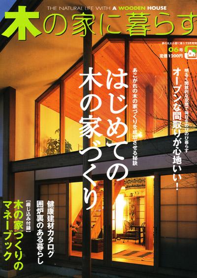 2004年6月 木の家に暮らす 6月号別冊 掲載記事