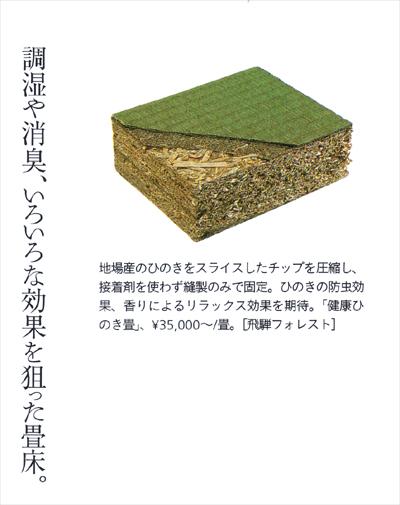 2004年8月 コンフォルト 8月号 「畳の手びき」にて紹介  掲載記事
