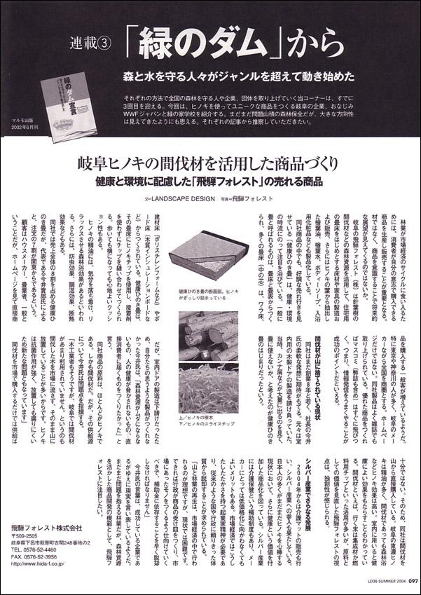 2004年9月 ランドスケープデザイン No.38 掲載記事
