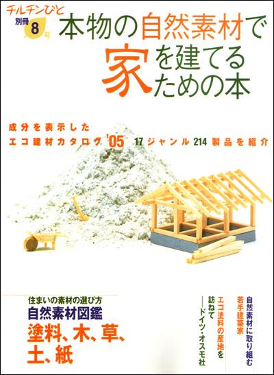 2004年12月 シルチンびと 別冊冬号 掲載記事