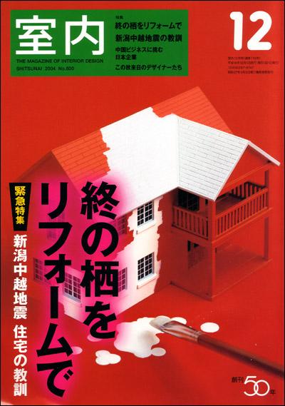 2004年12月号 室内 掲載記事