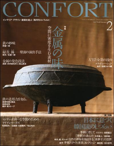2005年2月号 コンフォルト 掲載記事