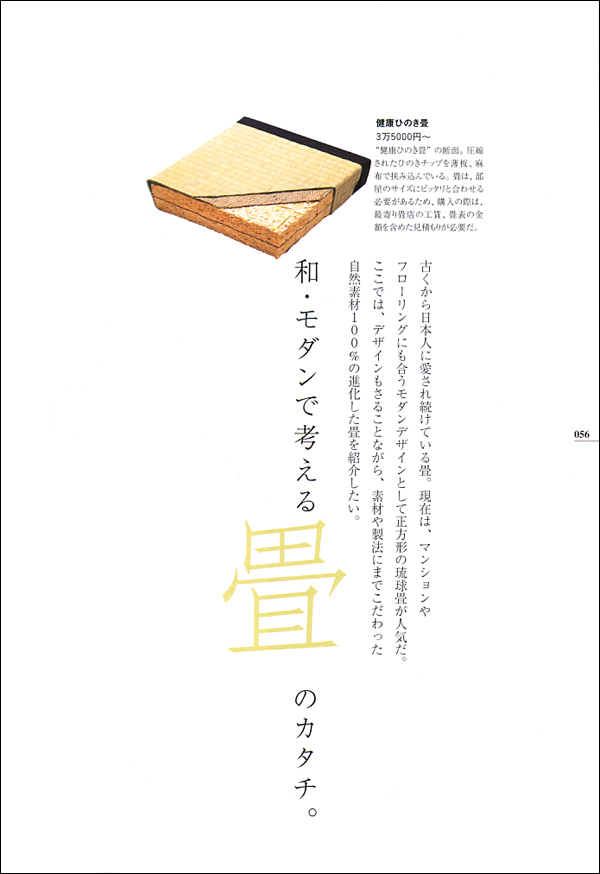 2005年2月発売 「和」の小住宅 LIVING SPHERES Vol.24 掲載記事