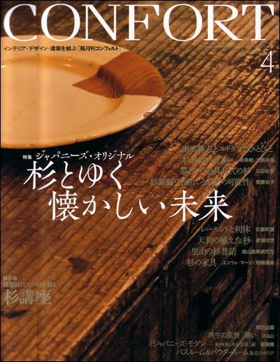 2005年4月号 CONFORT モダン・スギ・ファニチャーにて紹介 掲載記事