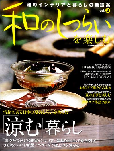 2005年 vol.2 「和のしつらい」紹介 掲載記事