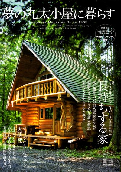2005年 「夢の丸太小屋に暮らす」にて紹介 掲載記事