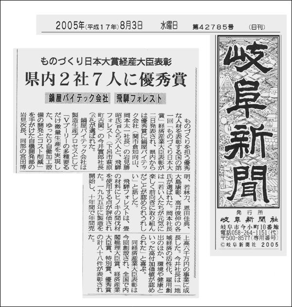 2005年8月3日 岐阜新聞 掲載記事