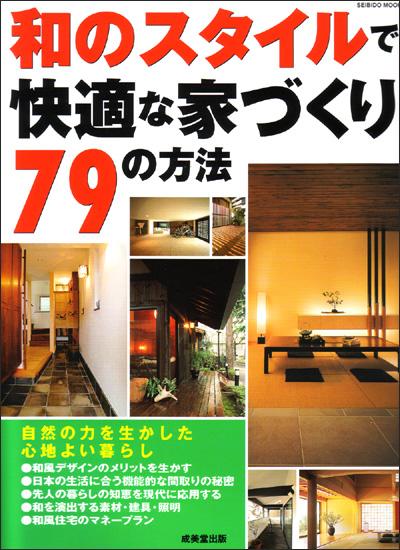 2006年 8月1日 「和のスタイルで快適な家づくり」 掲載記事