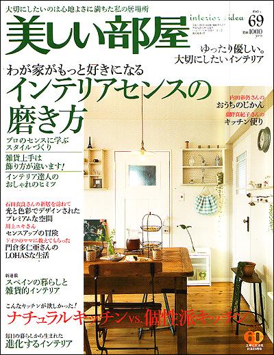 2006年9月 美しい部屋 69号 掲載記事