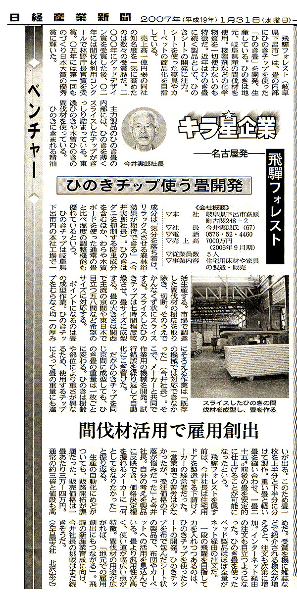 2007年1月31日 日経産業新聞 キラ星企業 掲載記事