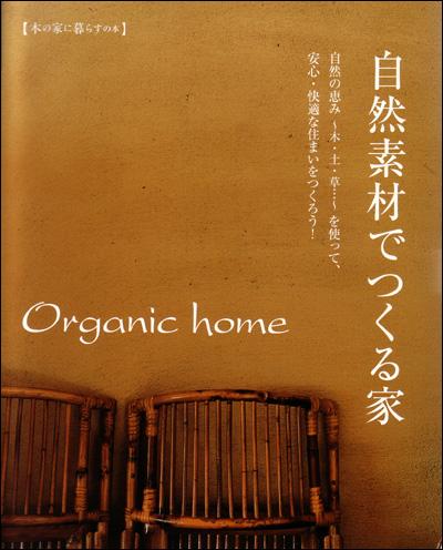 2007年2月 自然素材でつくる家 掲載記事